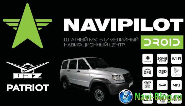 Компания Пилот Навигатор представила GPS головное устройство NaviPilot DROID для УАЗ PATRIOT. | Штатное головное устройство Автомагнитола на Android автомагнитола для Уаз Navipilot Droid Navipilot android для Уаз