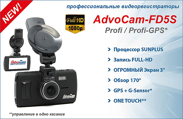 AdvoCam первые в России видеорегистраторы с записью в Super Full HD – 1296p | видеорегистратор Super Full HD видеорегистратор Автомобильный видеорегистратор Super Full HD AdvoCam