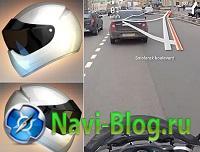 Шлем GPS в продаже начиная с 2014! | Шлем GPS GPS шлем