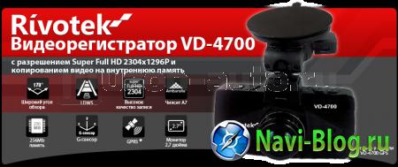 Новинки 2014   авторегистраторы Rivotek VD 4700 и Rivotek VD 4700 GPS   видеорегистратор Автомобильный видеорегистратор Rivotek VD 4700 GPS устройства