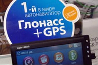 Отключение GPS в России: эксперты гадают, какие сервисы лягут   ЭРА ГЛОНАСС программа навигации навигационная система Навигационная программа навигационная GPS платформа Глонасс устройства глонасс навигация Автомобильная навигация GPS/ГЛОНАСС  GPS устройства GPS навигация gps навигатор