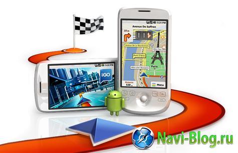 Обзор программ GPS навигации для Android OS | Штатное головное устройство штатная автомагнитола СитиГид программы для Андроид программа навигации Навигация навигационная система Навигационная программа навигационная GPS платформа навигатор гаджеты автомобильные Автомобильная навигация автомагнитола на ОС Андроид Автомагнитола на Андройд Автомагнитола на Android Автомагнитола автогаджеты Navitel navigator Navitel GPS устройства GPS новости GPS навигация gps навигатор GPS гаджет gps android