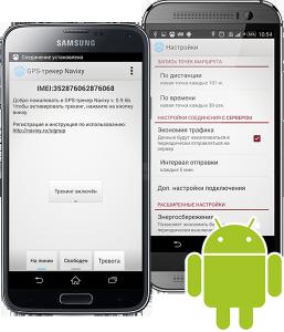 NAVIXY Android Трекер: GPS и LBS мониторинг без разряда аккумулятора | Штатное головное устройство умные гаджеты программа навигации ОС Android Навигация навигационная система Навигационная программа гаджеты Автомобильная навигация автомагнитола на ОС Андроид Автомагнитола на Android автогаджеты NAVIXY GPS устройства GPS навигация gps навигатор GPS гаджет android