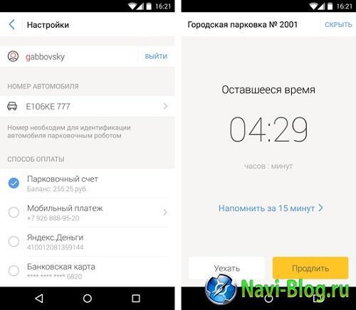 Яндекс поможет найти свободное место на парковке |