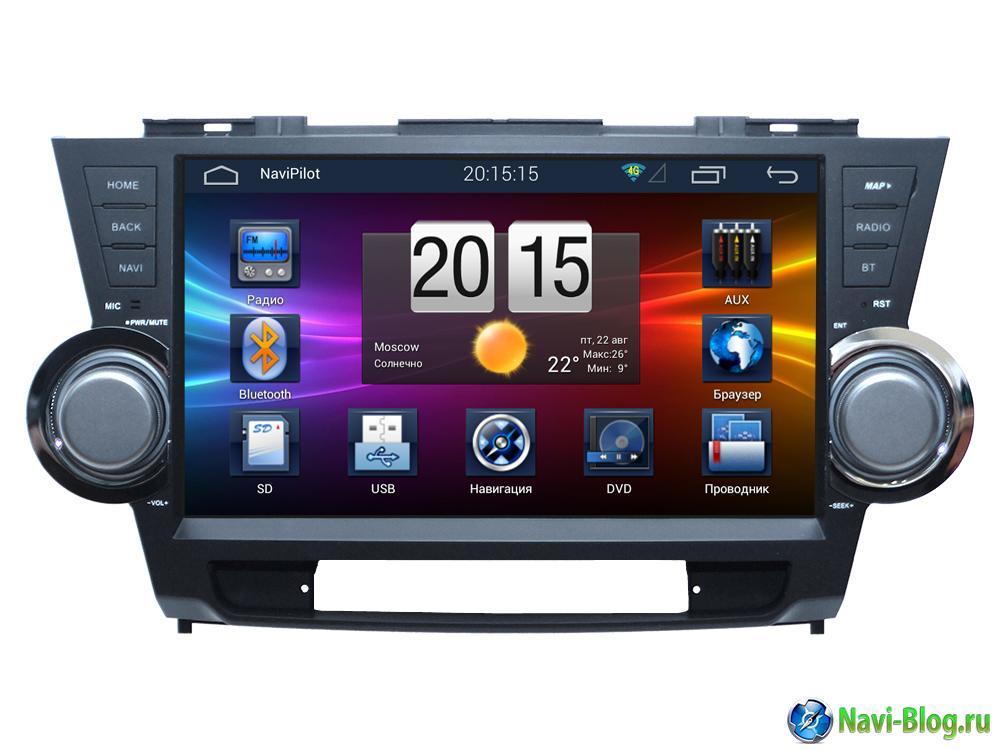 Компания Пилот Навигатор представила мультимедийные GPS магнитолы NaviPilot DROID2 для Toyota Highlander 2007 2013 |