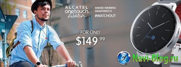 Стала известна цена смарт часов Alcatel OneTouch Watch   |