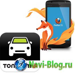 Онлайн навигация от TomTom теперь в Firefox OS |
