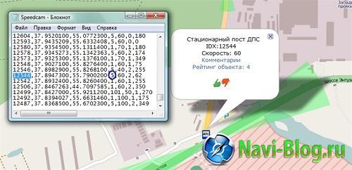 В информационной системе навигации для автомобильных дорог будут достепны сведения о местоположении всех стационарных постов ДПС |