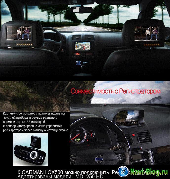 Компания Пилот Навигатор представила уникальные GPS решения CARMANI CX500 для TOYOTA PRADO 150 и VOLVO XC90.   |