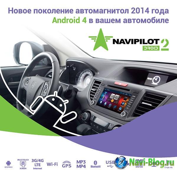 NaviPilot сообщает о глобальном обновлении ПО Android до версии 4.2.2 для NaviPilot DROID2. |
