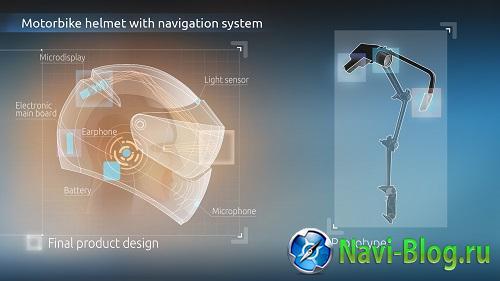 Мотоциклетный GPS шлем LiveMap поступит в продажу уже в мае 2015 года |
