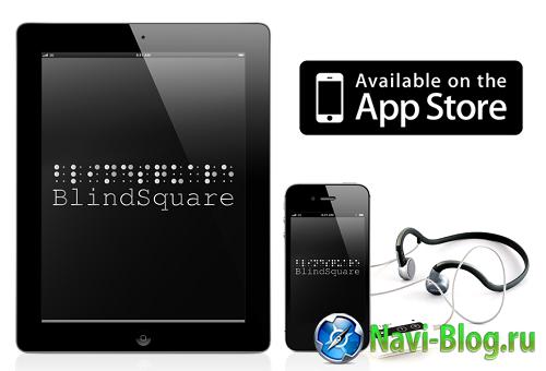 Вышла обновленная версия GPS приложения BlindSquare |