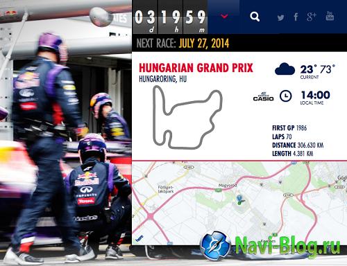 Служба HERE стала официальной картографией Red Bull |