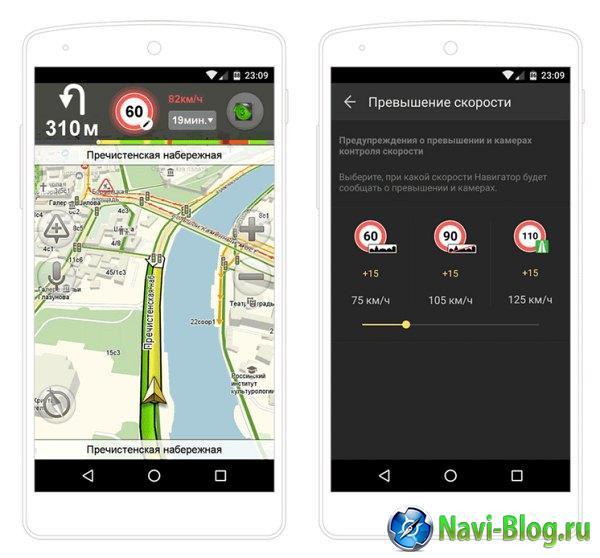 Яндекс.Навигатор не даст превысить скорость | Яндекс.Навигатор Навигация навигационное ПО навигатор автонавигация Автонавигатор Yandex навигатор GPS навигация