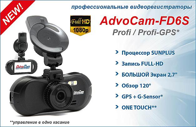 AdvoCam-FD6S
