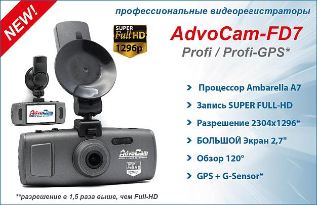 AdvoCam-FD7