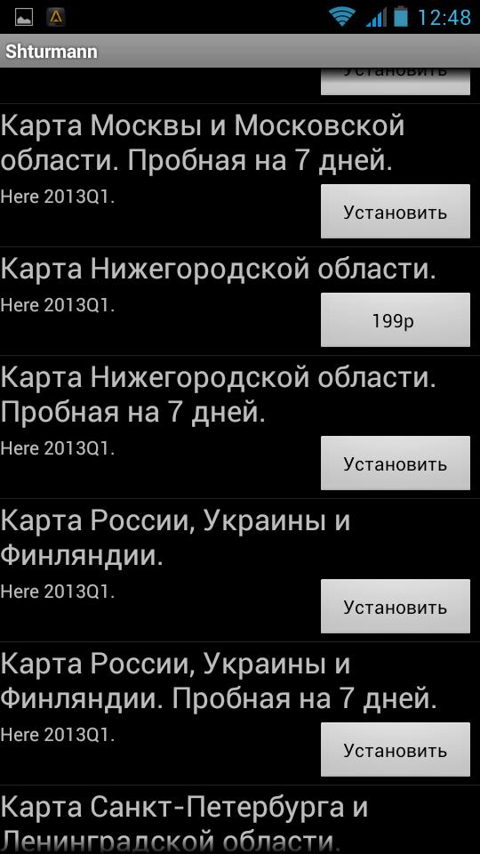 Shturmann, Android, навигация, карты
