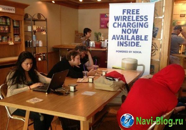 беспроводная зарядка в кафе