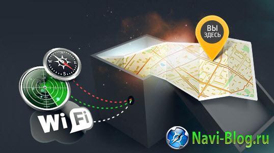 indoor навигация 4.jpg