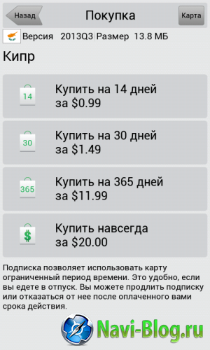 навител screenshot