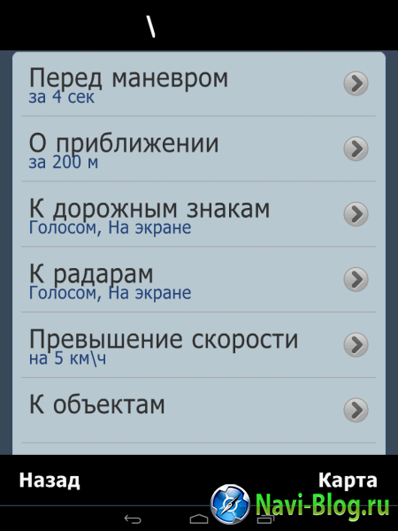 СитиГид 7.8: обзор навигационного ПО для Android