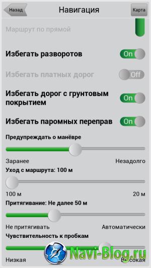 Навител Навигатор screenshot