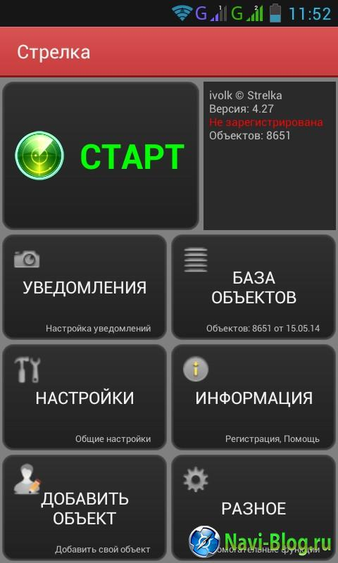 Приложение «Стрелка» для Android