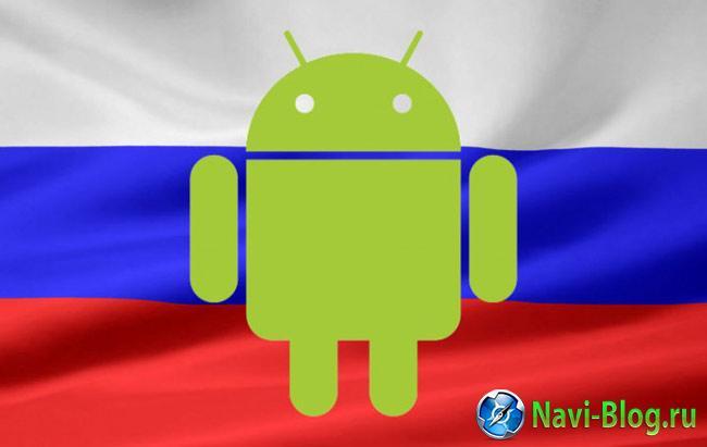 Русский Андроид