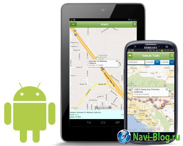 GPS Android.jpg