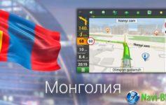 NAVITEL® объявляет о выпуске навигационной карты Монголии
